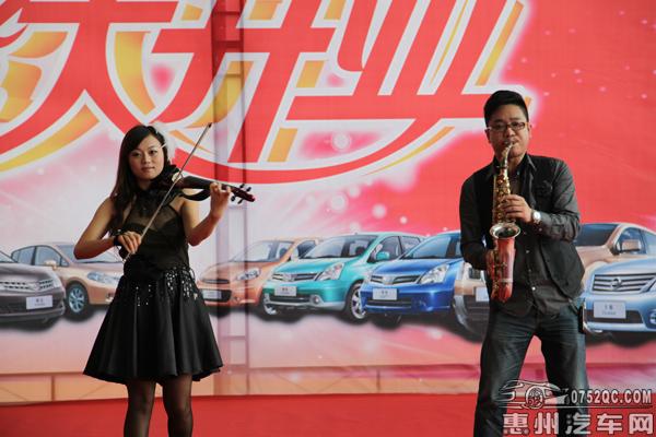萨克斯小提琴合奏-东风日产惠州俊通店开业典礼盛大举行
