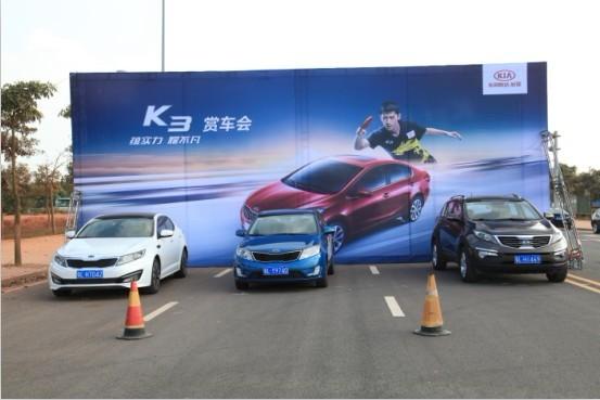 惠州辉达东风悦达起亚K3试驾会圆满结束高清图片