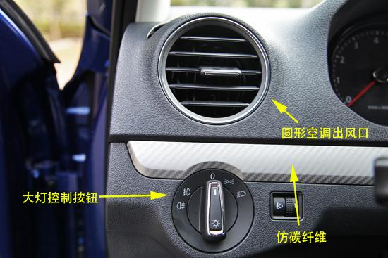 捷达空调按钮图解