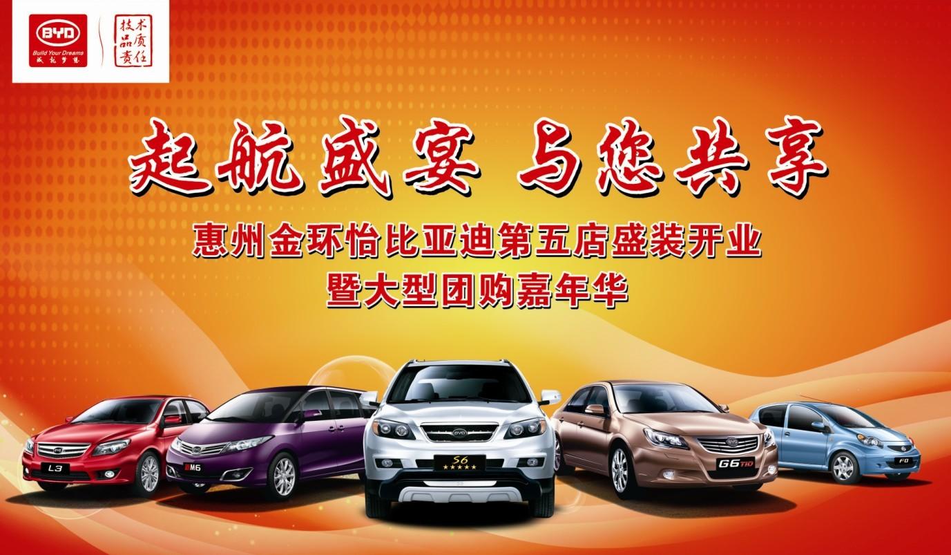 贺惠州金环怡比亚迪第五店开业 让利30万高清图片