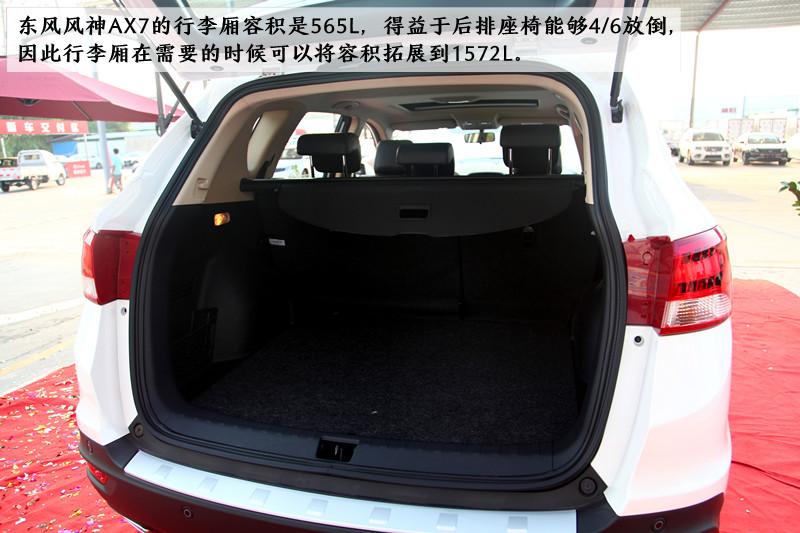 鲜货来袭 惠州汽车网实拍东风风神AX7高清图片