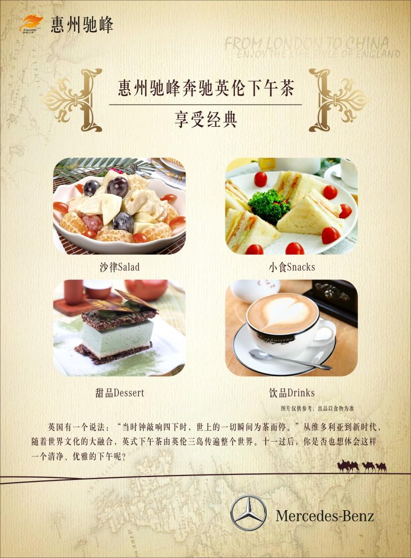 惠州驰峰奔驰英伦下午茶 享受经典