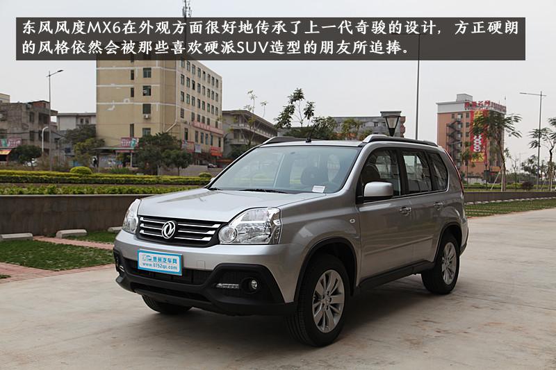 的陌生人 惠州汽车网到店实拍东风风度MX6高清图片