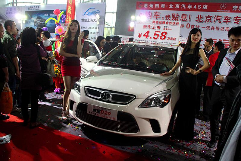 .58万元起 北京汽车绅宝D20惠州正式上市高清图片
