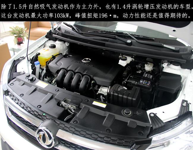 越级空间 惠州汽车网到店实拍东风风神AX3高清图片