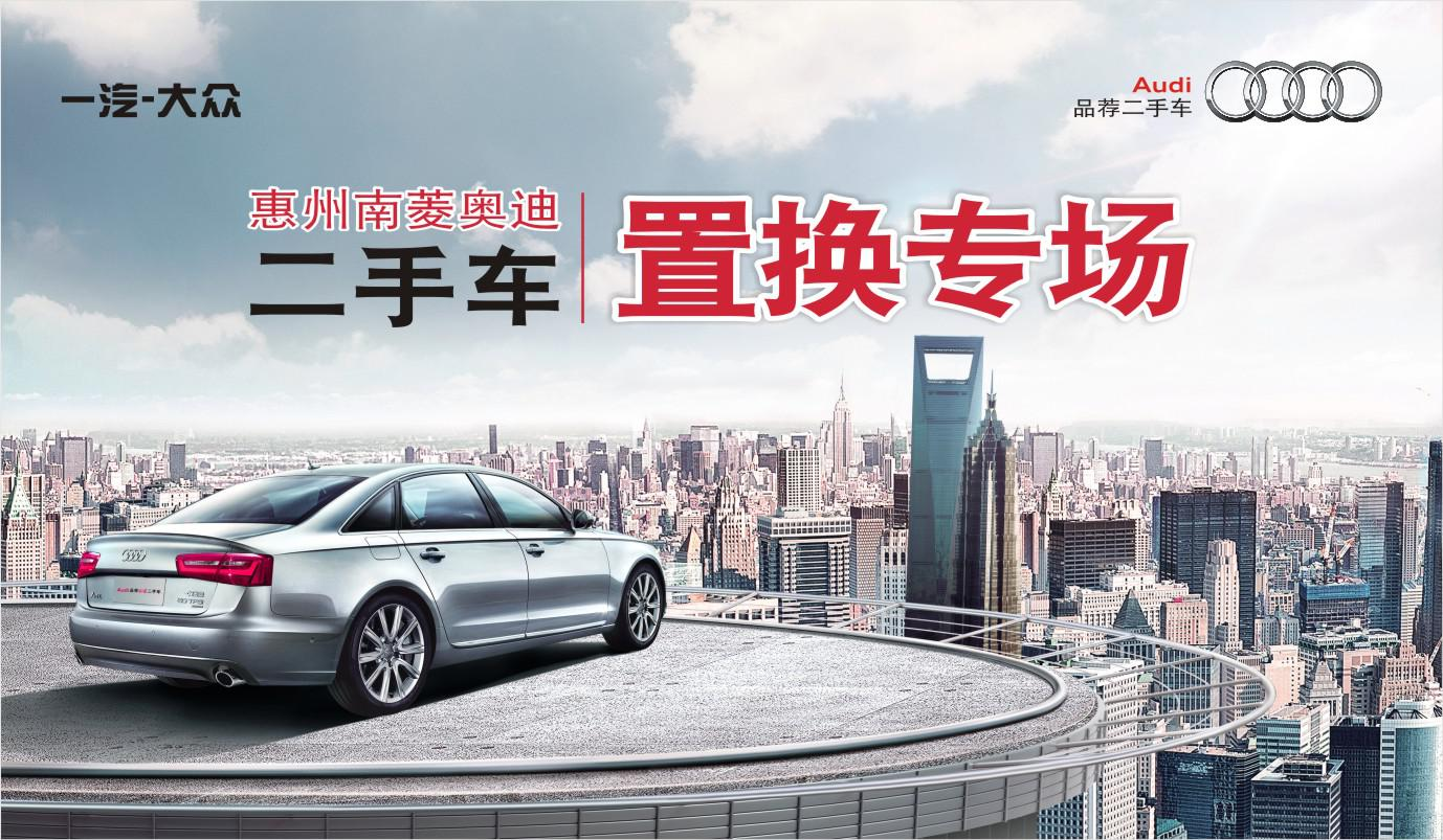 惠州南菱奥迪二手车置换专场图片