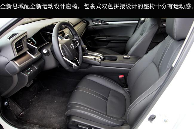 汽车网新车实拍第十代思域            后排座椅靠背都可以按比例放倒