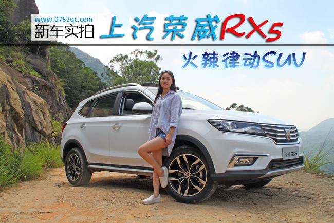 动SUV 惠州汽车网野外实拍荣威RX5高清图片