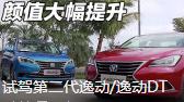 新车零距离: 长安双子星 体验第二代逸动/逸动dt