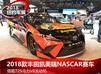 725马力V8发动机 丰田凯美瑞NASCAR赛车