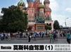 """部分""""18禁""""/逛著名景点 莫斯科自驾游"""
