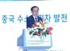 张进华:中国近期启动加氢站等政策制定