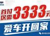 辰达吉利超低首付3333元 购车还送5次基础保养