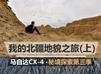 丹霞/雅丹/喀斯特 横跨北疆的地貌之旅