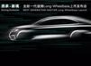质承•新境 全新一代速腾Long-Wheelbase上市发布会