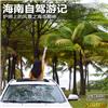护照上的风景之海岛椰林 海南自驾游记